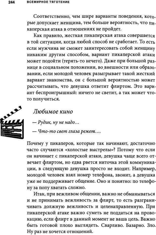 DJVU. Занимательная физика отношений. Гагин Т. В. Страница 231. Читать онлайн