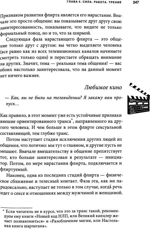 DJVU. Занимательная физика отношений. Гагин Т. В. Страница 234. Читать онлайн