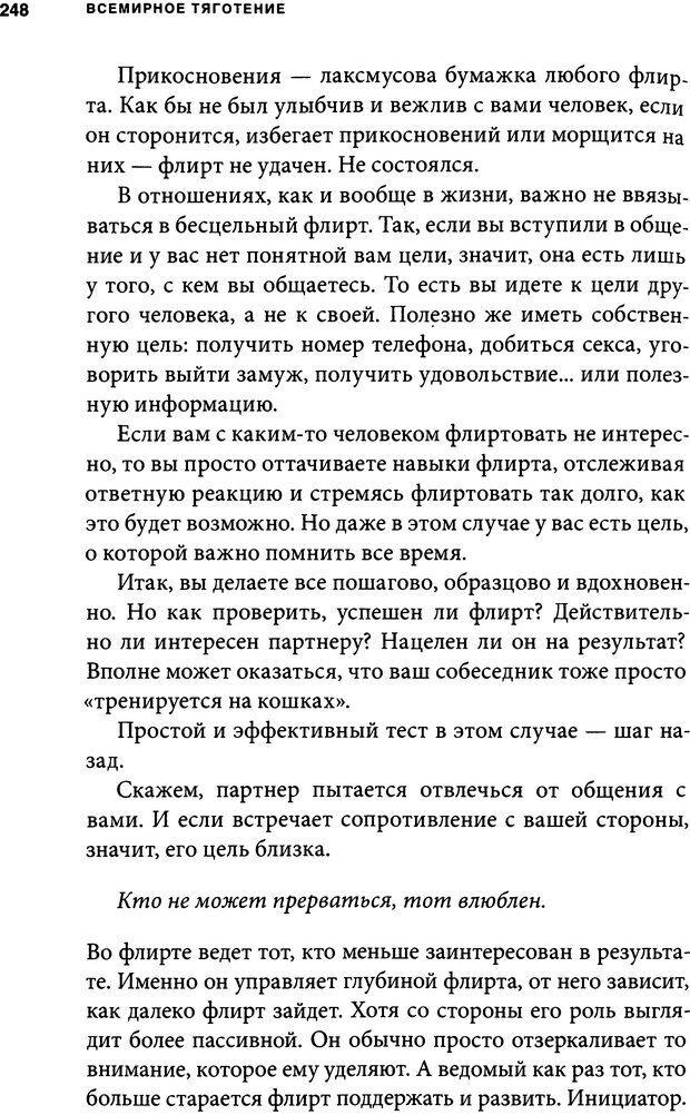 DJVU. Занимательная физика отношений. Гагин Т. В. Страница 235. Читать онлайн
