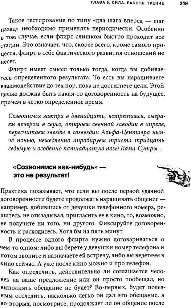 DJVU. Занимательная физика отношений. Гагин Т. В. Страница 236. Читать онлайн