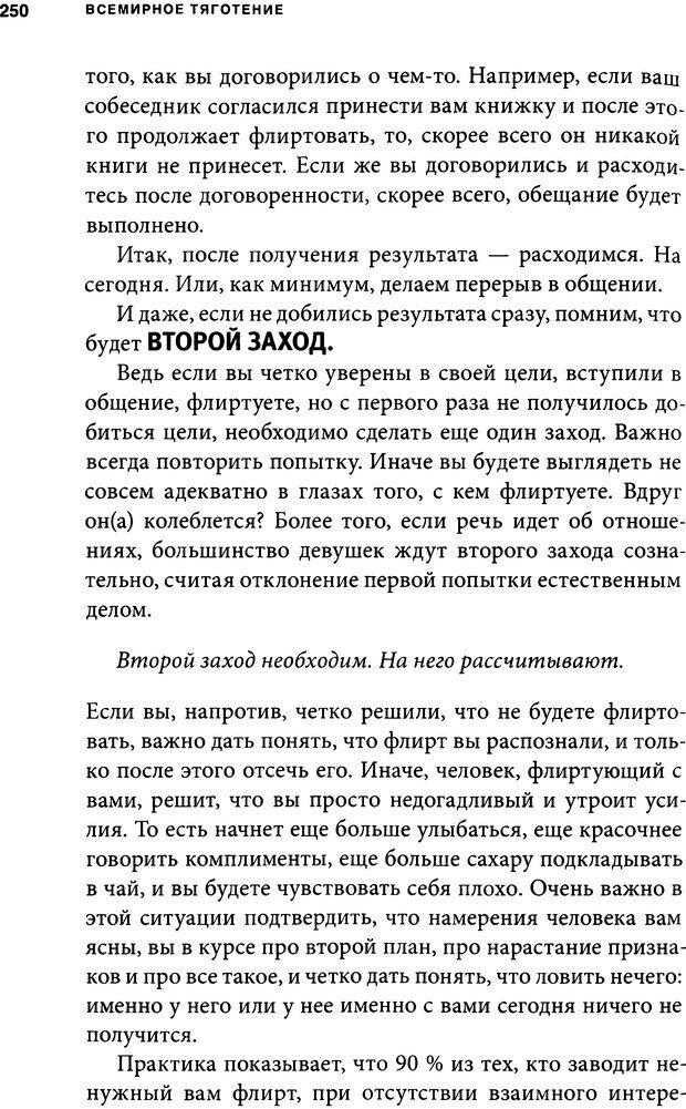 DJVU. Занимательная физика отношений. Гагин Т. В. Страница 237. Читать онлайн