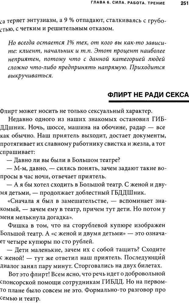 DJVU. Занимательная физика отношений. Гагин Т. В. Страница 238. Читать онлайн