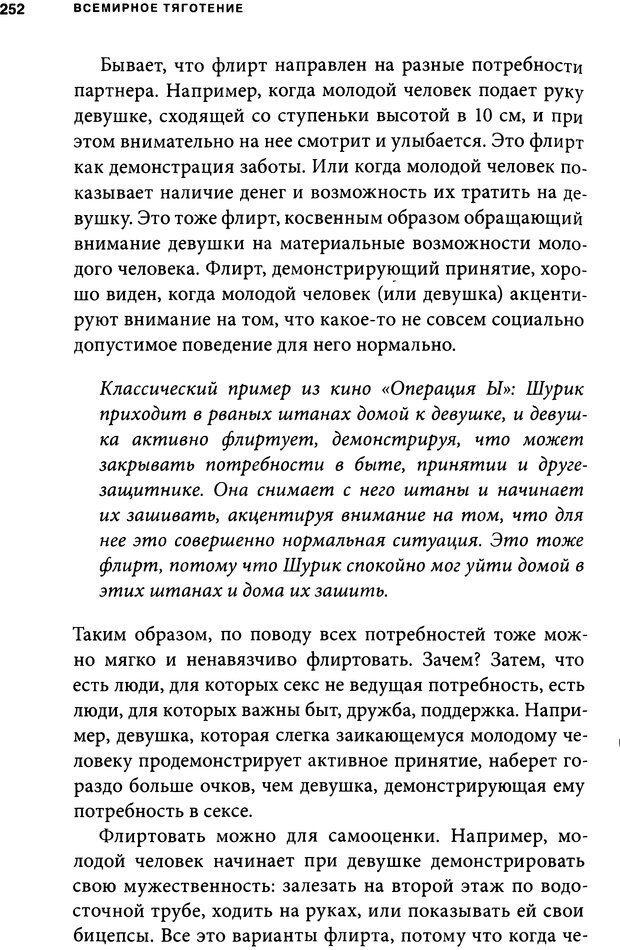 DJVU. Занимательная физика отношений. Гагин Т. В. Страница 239. Читать онлайн
