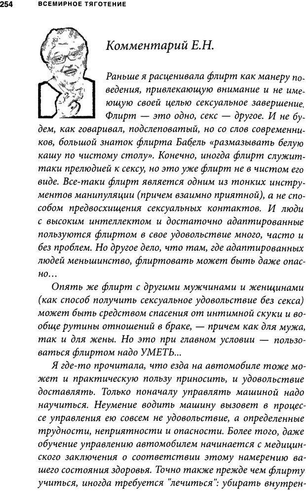 DJVU. Занимательная физика отношений. Гагин Т. В. Страница 241. Читать онлайн