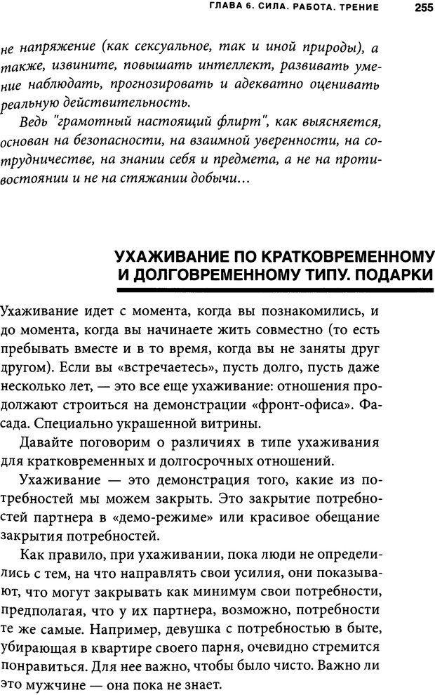 DJVU. Занимательная физика отношений. Гагин Т. В. Страница 242. Читать онлайн