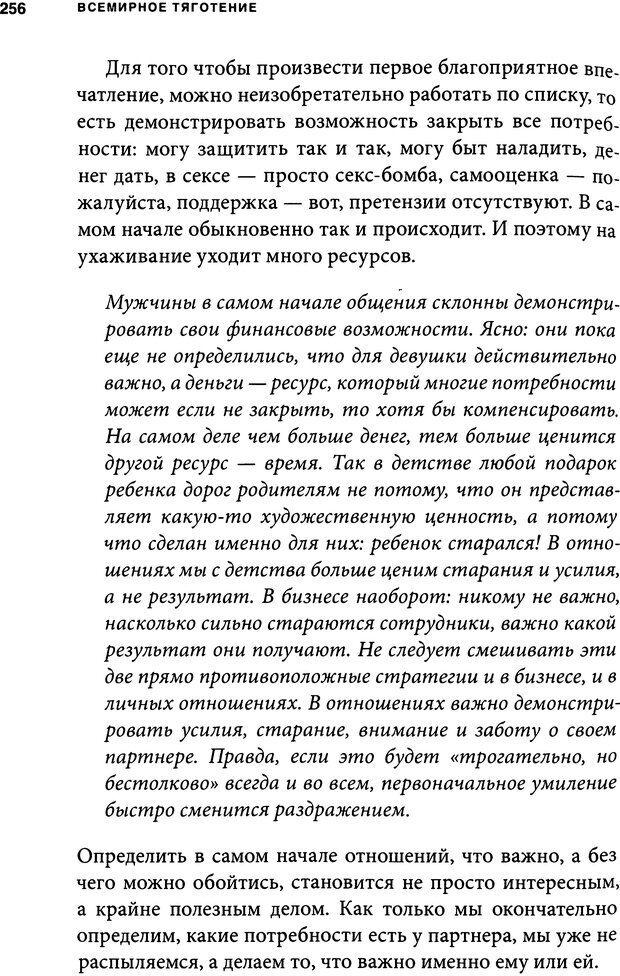 DJVU. Занимательная физика отношений. Гагин Т. В. Страница 243. Читать онлайн