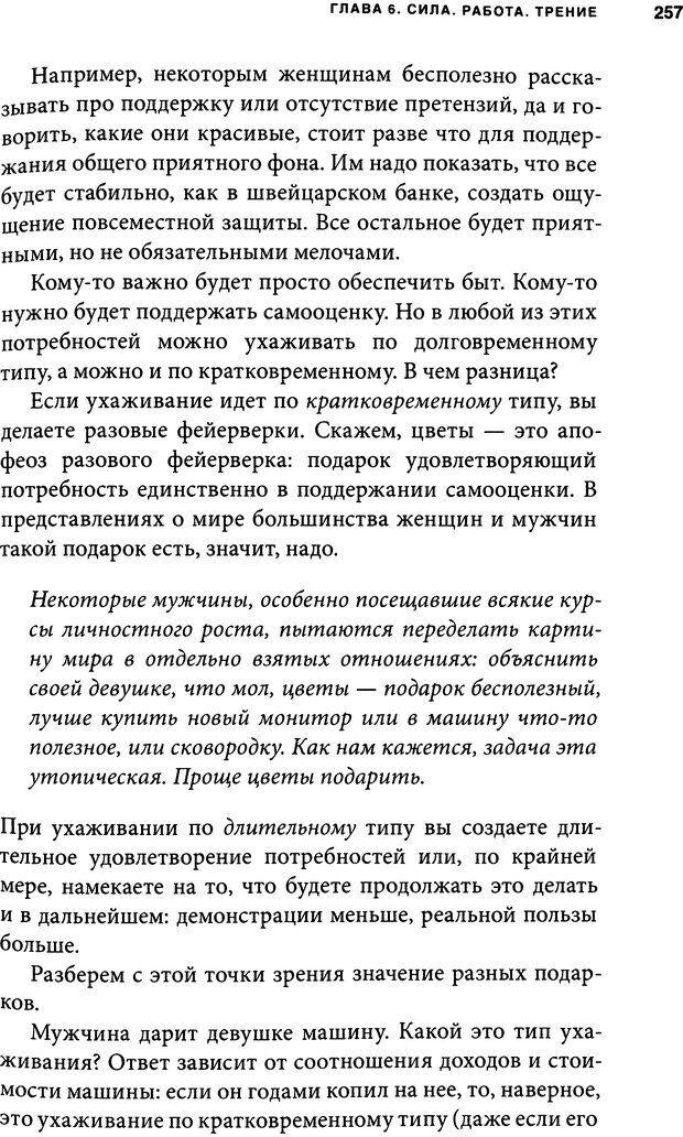DJVU. Занимательная физика отношений. Гагин Т. В. Страница 244. Читать онлайн