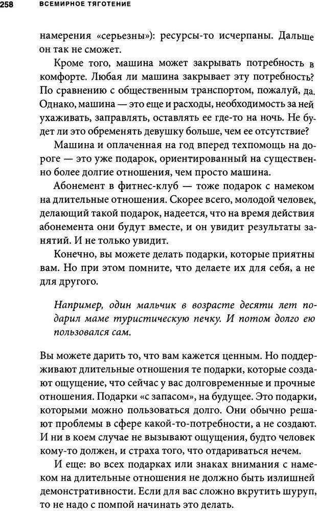 DJVU. Занимательная физика отношений. Гагин Т. В. Страница 245. Читать онлайн