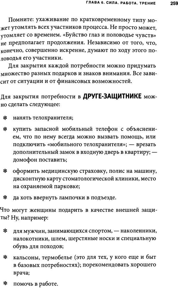 DJVU. Занимательная физика отношений. Гагин Т. В. Страница 246. Читать онлайн