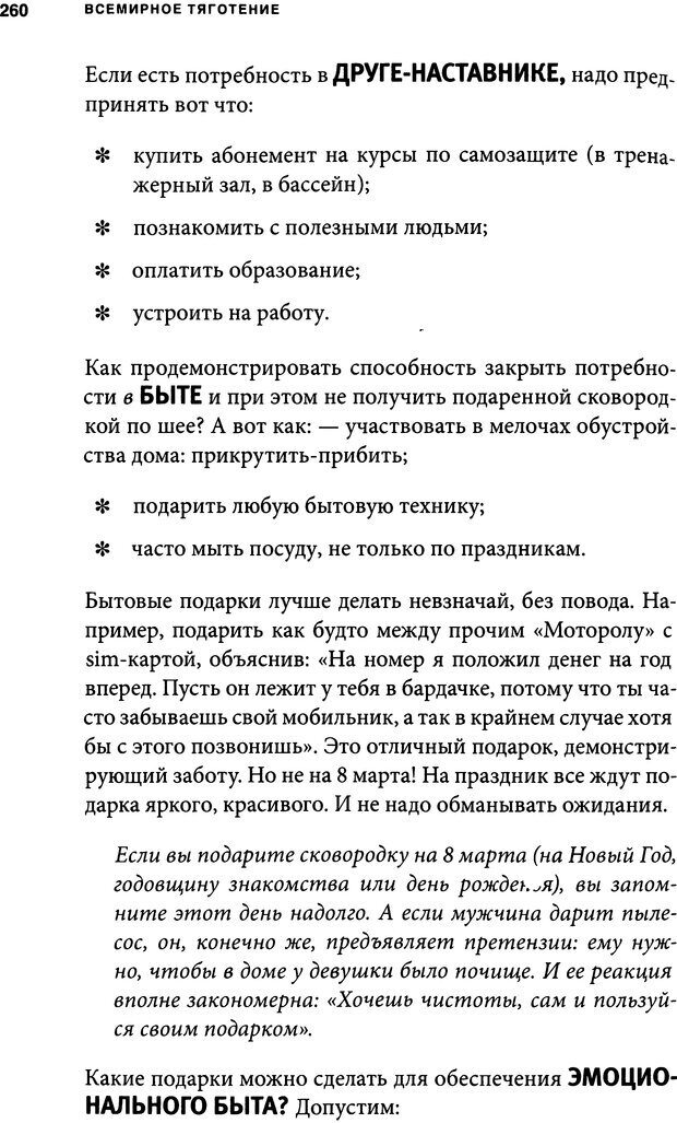 DJVU. Занимательная физика отношений. Гагин Т. В. Страница 247. Читать онлайн