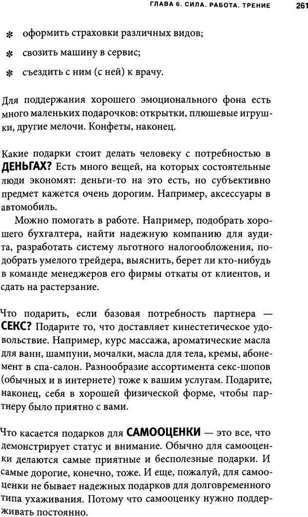 DJVU. Занимательная физика отношений. Гагин Т. В. Страница 248. Читать онлайн