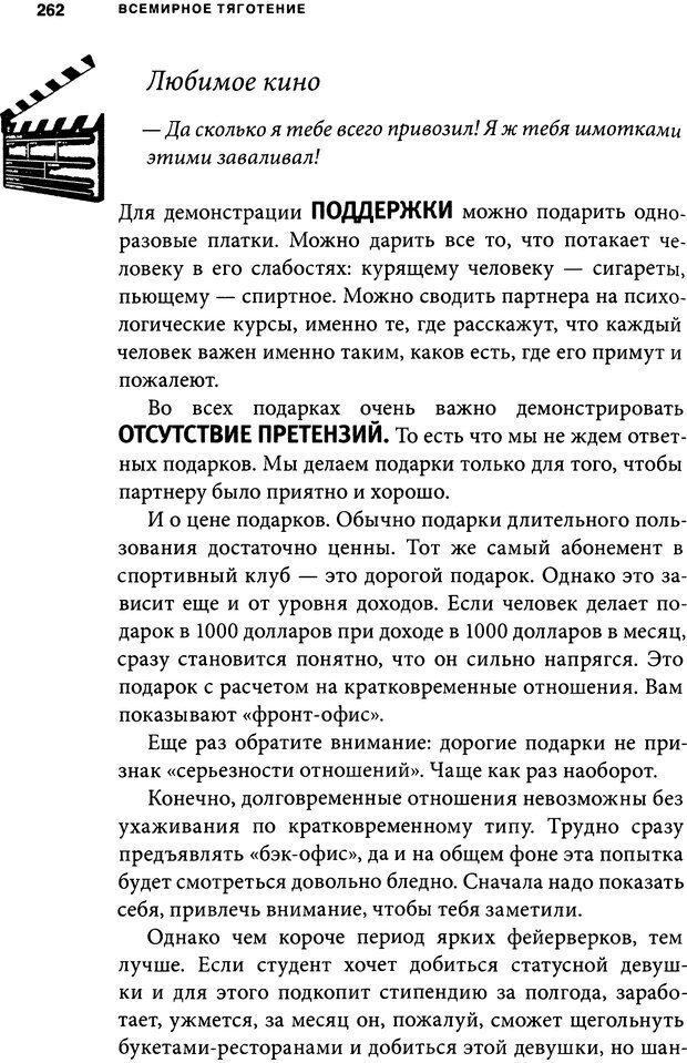 DJVU. Занимательная физика отношений. Гагин Т. В. Страница 249. Читать онлайн