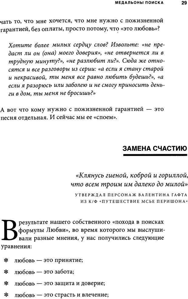 DJVU. Занимательная физика отношений. Гагин Т. В. Страница 25. Читать онлайн