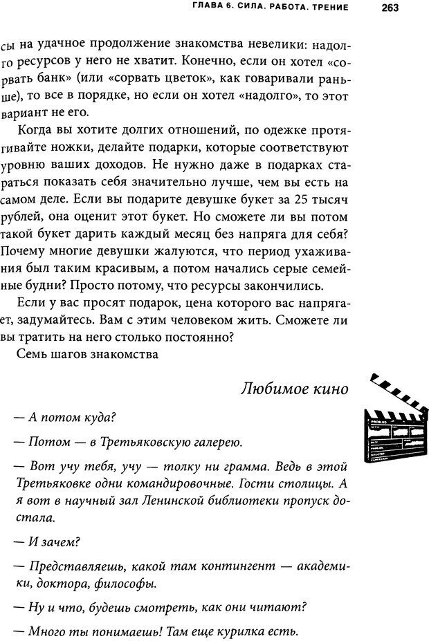 DJVU. Занимательная физика отношений. Гагин Т. В. Страница 250. Читать онлайн