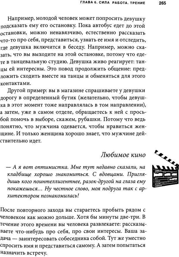 DJVU. Занимательная физика отношений. Гагин Т. В. Страница 252. Читать онлайн