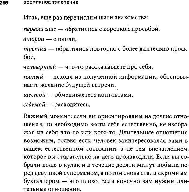DJVU. Занимательная физика отношений. Гагин Т. В. Страница 253. Читать онлайн