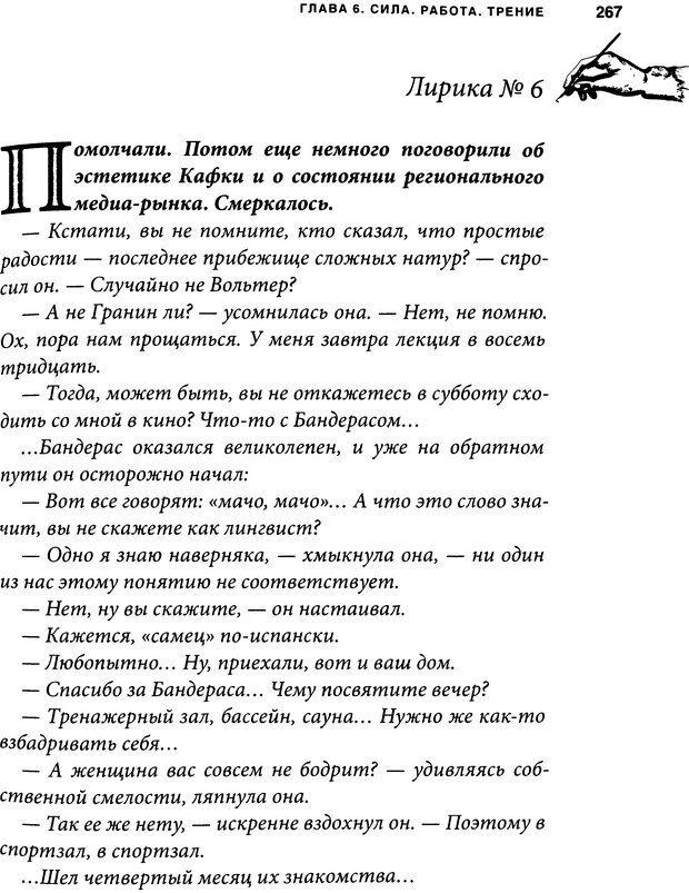DJVU. Занимательная физика отношений. Гагин Т. В. Страница 254. Читать онлайн