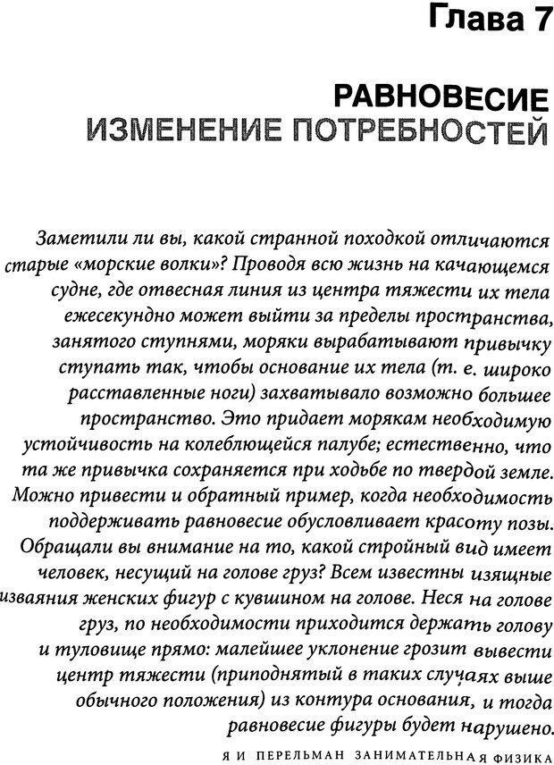 DJVU. Занимательная физика отношений. Гагин Т. В. Страница 256. Читать онлайн