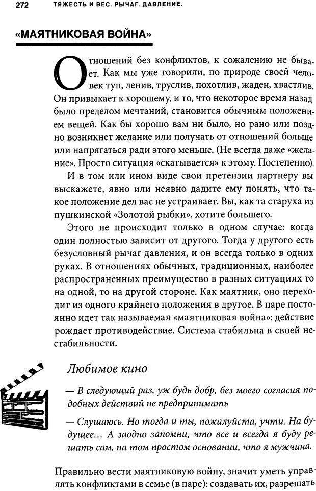 DJVU. Занимательная физика отношений. Гагин Т. В. Страница 257. Читать онлайн