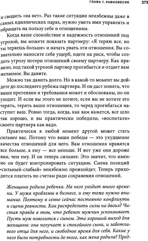 DJVU. Занимательная физика отношений. Гагин Т. В. Страница 258. Читать онлайн