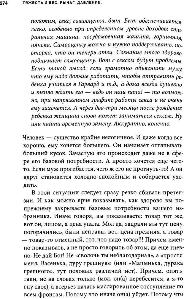 DJVU. Занимательная физика отношений. Гагин Т. В. Страница 259. Читать онлайн