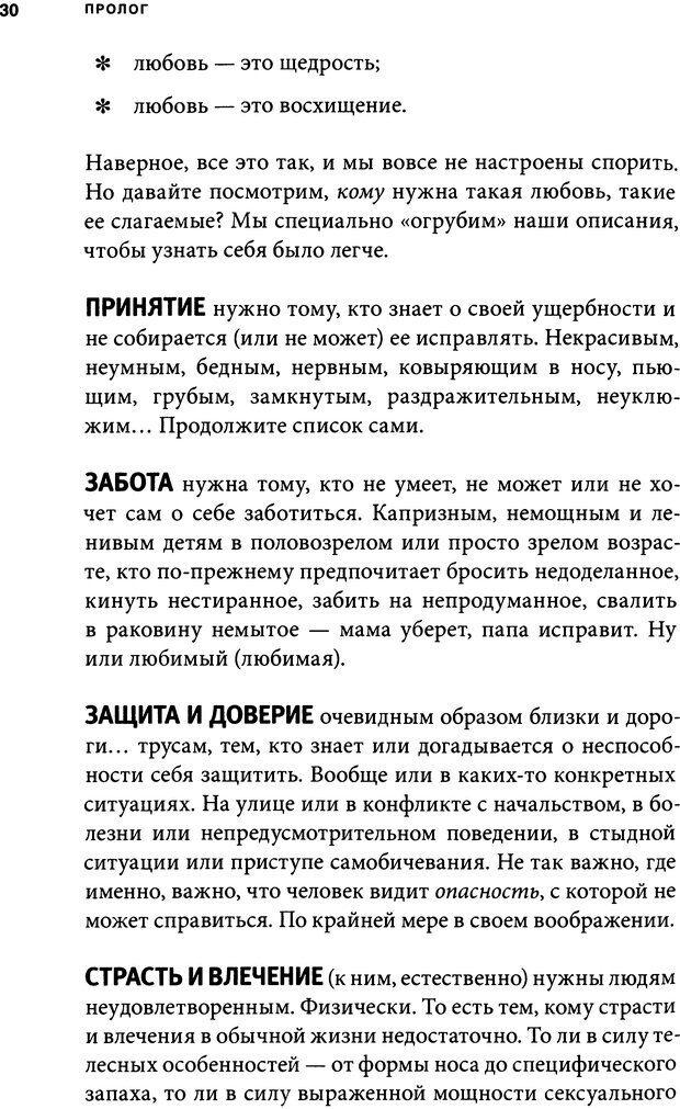 DJVU. Занимательная физика отношений. Гагин Т. В. Страница 26. Читать онлайн