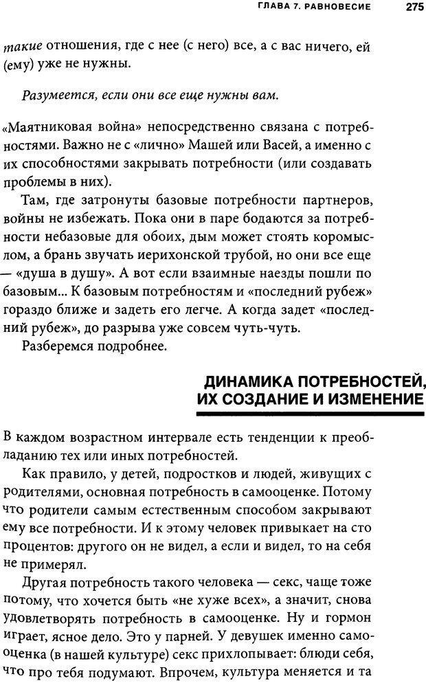 DJVU. Занимательная физика отношений. Гагин Т. В. Страница 260. Читать онлайн