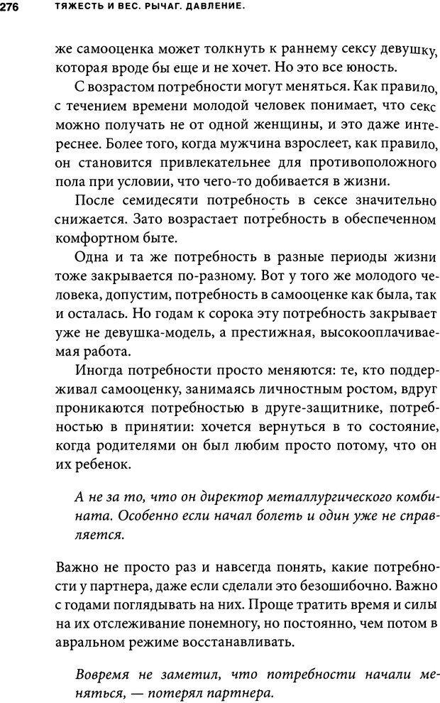 DJVU. Занимательная физика отношений. Гагин Т. В. Страница 261. Читать онлайн