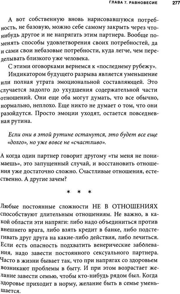 DJVU. Занимательная физика отношений. Гагин Т. В. Страница 262. Читать онлайн