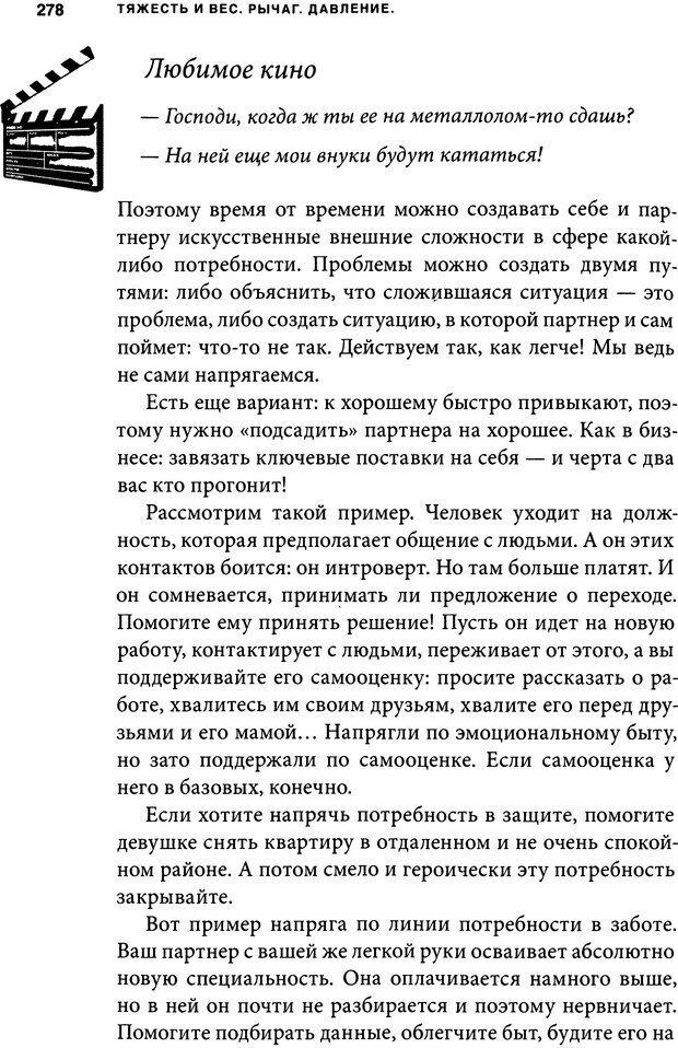 DJVU. Занимательная физика отношений. Гагин Т. В. Страница 263. Читать онлайн