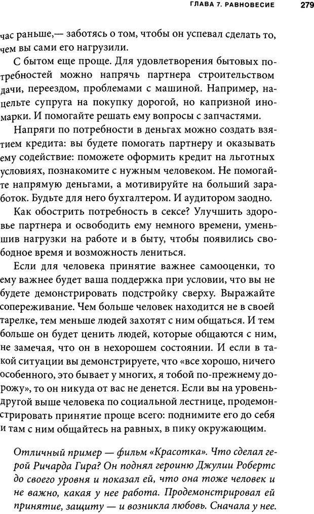 DJVU. Занимательная физика отношений. Гагин Т. В. Страница 264. Читать онлайн