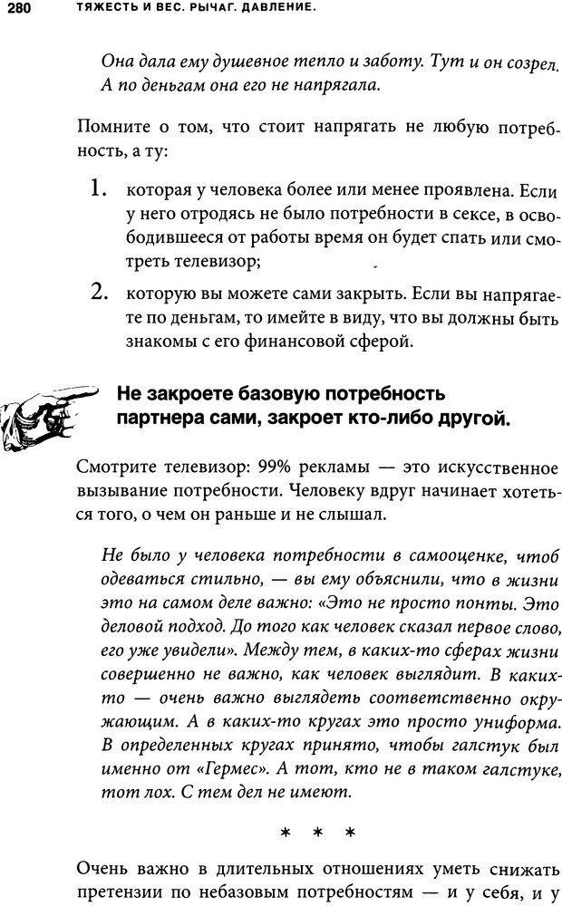DJVU. Занимательная физика отношений. Гагин Т. В. Страница 265. Читать онлайн