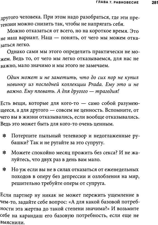 DJVU. Занимательная физика отношений. Гагин Т. В. Страница 266. Читать онлайн