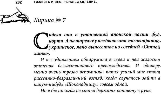 DJVU. Занимательная физика отношений. Гагин Т. В. Страница 267. Читать онлайн