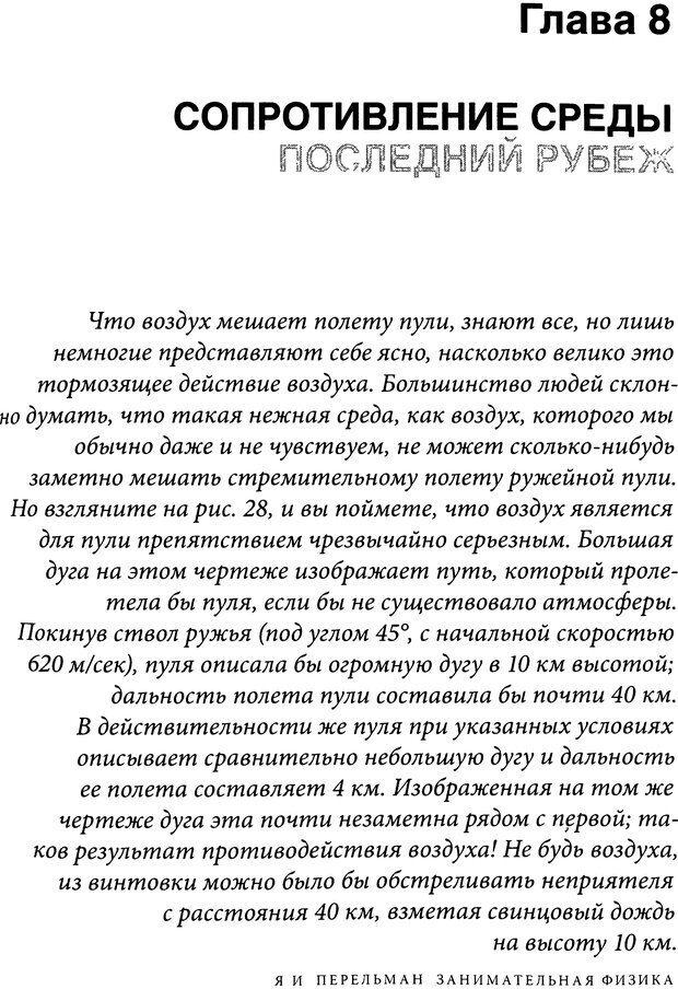DJVU. Занимательная физика отношений. Гагин Т. В. Страница 268. Читать онлайн