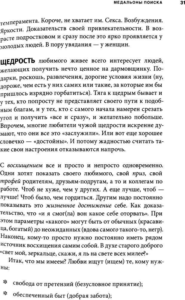 DJVU. Занимательная физика отношений. Гагин Т. В. Страница 27. Читать онлайн