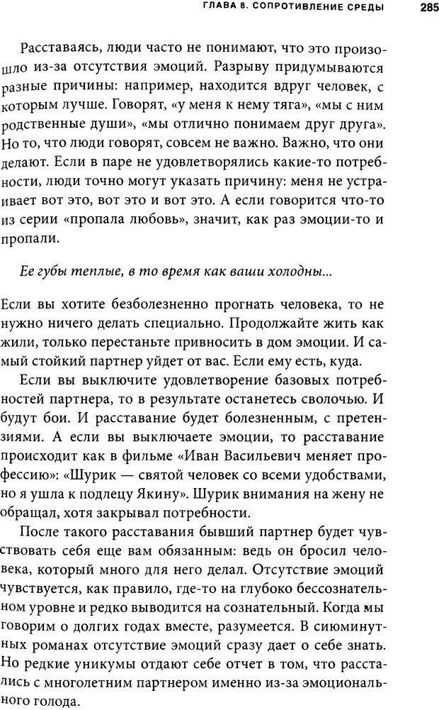 DJVU. Занимательная физика отношений. Гагин Т. В. Страница 270. Читать онлайн
