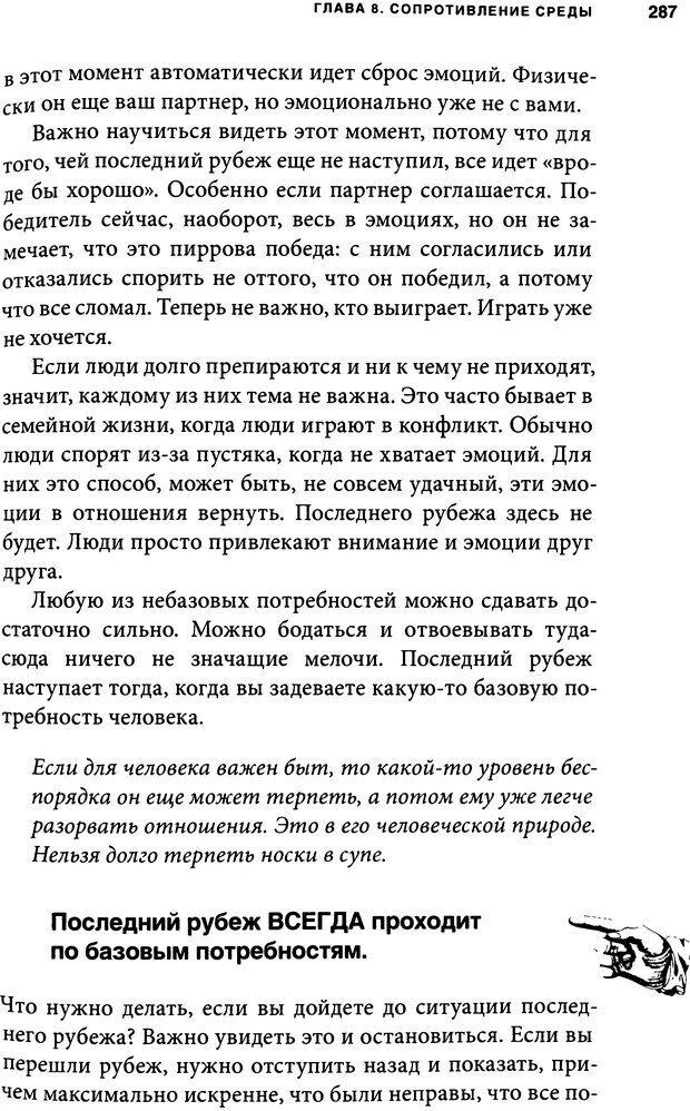 DJVU. Занимательная физика отношений. Гагин Т. В. Страница 272. Читать онлайн