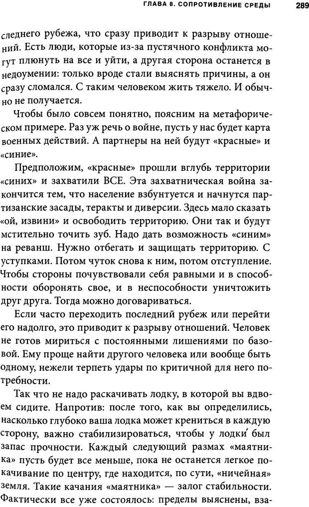DJVU. Занимательная физика отношений. Гагин Т. В. Страница 274. Читать онлайн