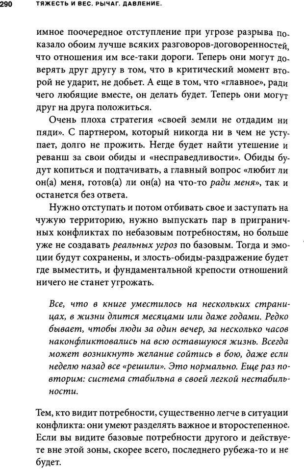 DJVU. Занимательная физика отношений. Гагин Т. В. Страница 275. Читать онлайн