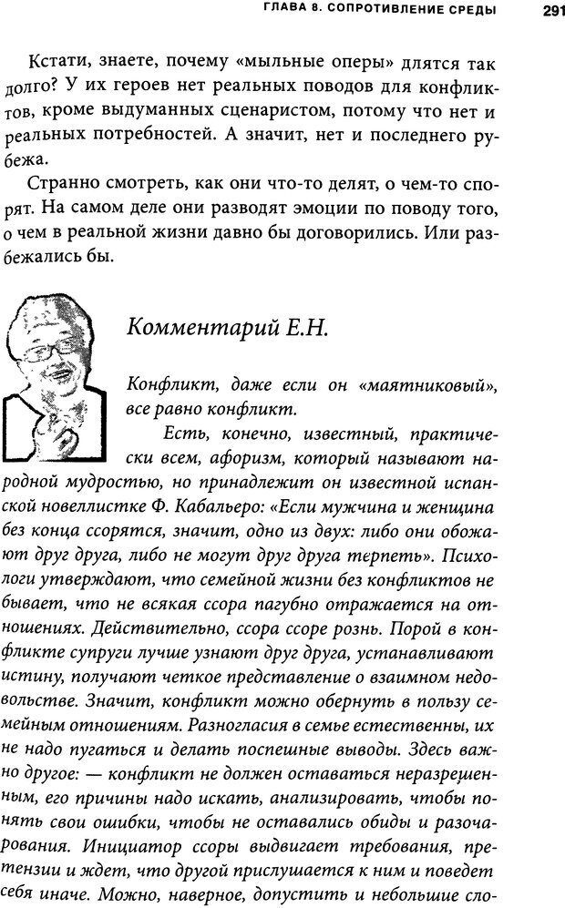 DJVU. Занимательная физика отношений. Гагин Т. В. Страница 276. Читать онлайн