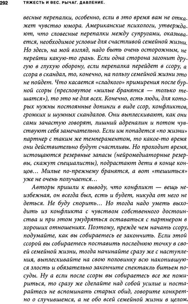 DJVU. Занимательная физика отношений. Гагин Т. В. Страница 277. Читать онлайн