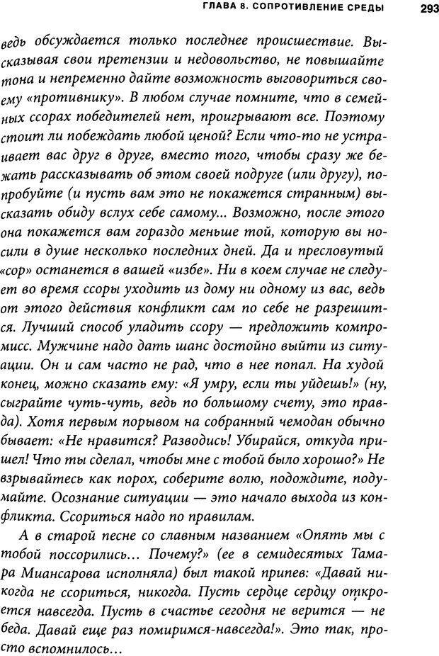 DJVU. Занимательная физика отношений. Гагин Т. В. Страница 278. Читать онлайн