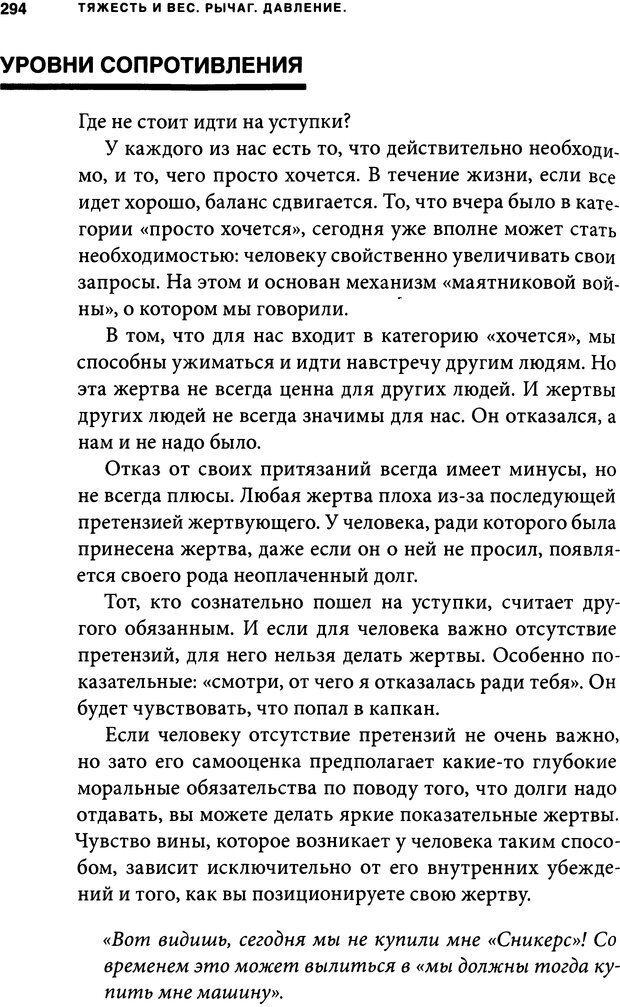 DJVU. Занимательная физика отношений. Гагин Т. В. Страница 279. Читать онлайн