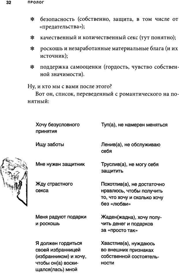 DJVU. Занимательная физика отношений. Гагин Т. В. Страница 28. Читать онлайн