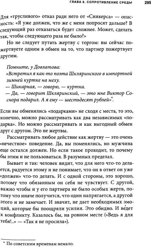 DJVU. Занимательная физика отношений. Гагин Т. В. Страница 280. Читать онлайн