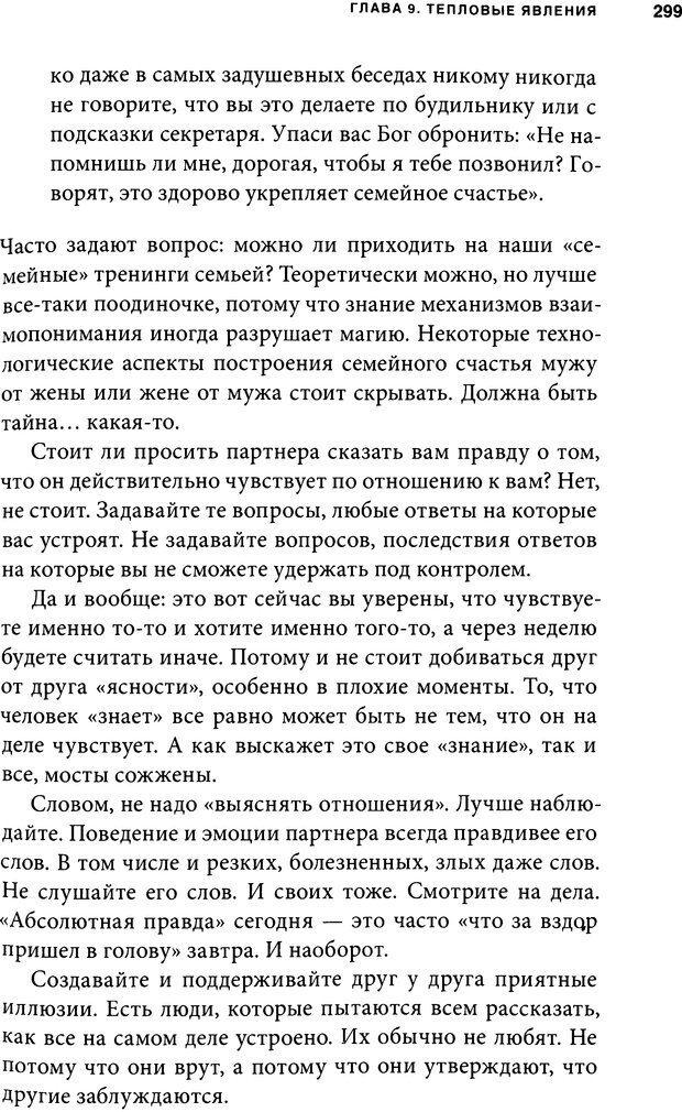 DJVU. Занимательная физика отношений. Гагин Т. В. Страница 284. Читать онлайн
