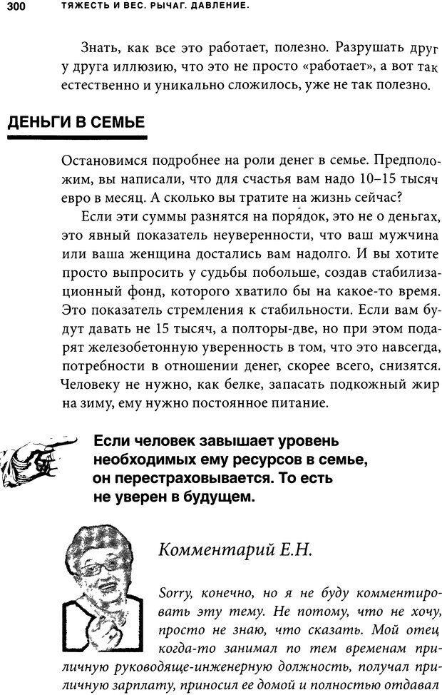 DJVU. Занимательная физика отношений. Гагин Т. В. Страница 285. Читать онлайн