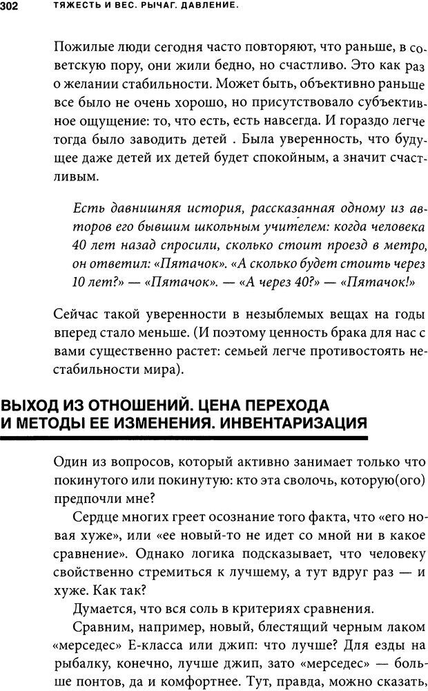 DJVU. Занимательная физика отношений. Гагин Т. В. Страница 287. Читать онлайн