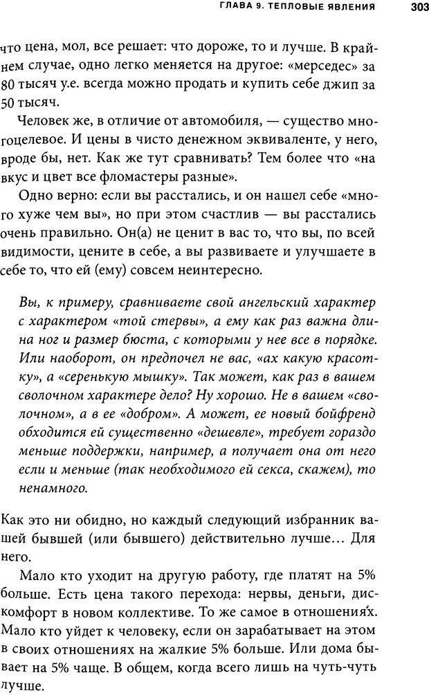 DJVU. Занимательная физика отношений. Гагин Т. В. Страница 288. Читать онлайн